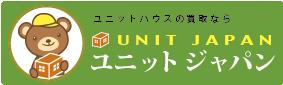 ユニットハウスの高価買取ならユニットジャパン