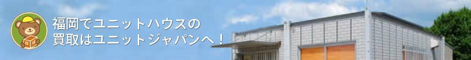 福岡でユニットハウスの買取はユニットジャパンへ