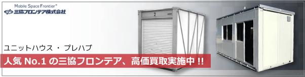 三協フロンティアのユニットハウス・プレハブは人気No.1!
